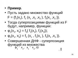 * Пример. Пусть задано множество функций F = {f1(x1), f2 (x1 ,x2 ,x3 ), f3(x1 ,x