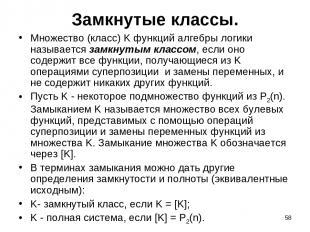 * Замкнутые классы. Множество (класс) K функций алгебры логики называется замкну