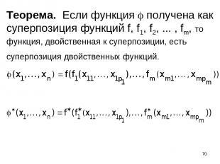 * Теорема. Если функция получена как суперпозиция функций f, f1, f2, ... , fm, т