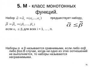 * 5. М - класс монотонных функций. Набор предшествует набору, если i i для всех