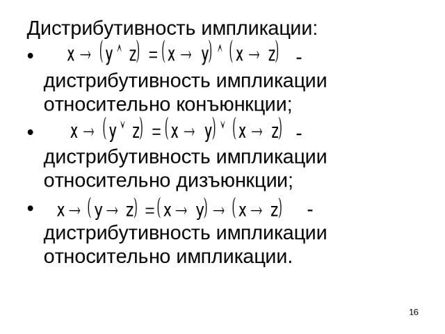 * Дистрибутивность импликации: - дистрибутивность импликации относительно конъюнкции; - дистрибутивность импликации относительно дизъюнкции; - дистрибутивность импликации относительно импликации.