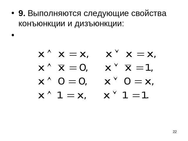 * 9. Выполняются следующие свойства конъюнкции и дизъюнкции: