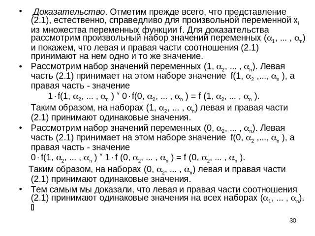 * Доказательство. Отметим прежде всего, что представление (2.1), естественно, справедливо для произвольной переменной xi из множества переменных функции f. Для доказательства рассмотрим произвольный набор значений переменных ( 1, ... , n) и покажем,…
