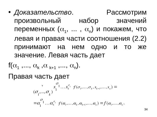 * Доказательство. Рассмотрим произвольный набор значений переменных ( 1, ... , n) и покажем, что левая и правая части соотношения (2.2) принимают на нем одно и то же значение. Левая часть дает f( 1 ,..., k , k+1 ,..., n). Правая часть дает
