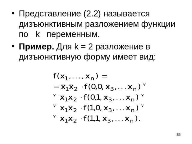 * Представление (2.2) называется дизъюнктивным разложением функции по k переменным. Пример. Для k = 2 разложение в дизъюнктивную форму имеет вид: