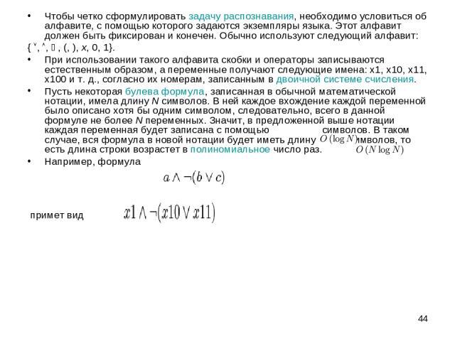 * Чтобы четко сформулировать задачу распознавания, необходимо условиться об алфавите, с помощью которого задаются экземпляры языка. Этот алфавит должен быть фиксирован и конечен. Обычно используют следующий алфавит: { , , , (, ), x, 0, 1}. При испол…