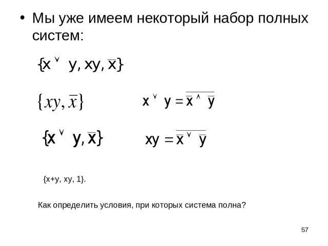 * Мы уже имеем некоторый набор полных систем: {x+y, xy, 1}. Как определить условия, при которых система полна?