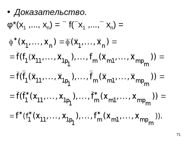 * Доказательство. φ*(x1 ,..., xn) = f( x1 ,..., xn) =