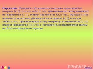 Определение: Функция y = f(x) называется монотонно возрастающей на интервале (a,
