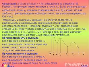 Определение 2. Пусть функция y = f(x) определена на отрезке [a; b]. Говорят, что