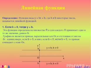 Линейная функция Определение: Функция вида y = kx + b, где k и b некоторые числа