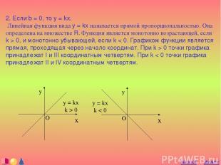 2. Если b = 0, то y = kx. Линейная функция вида y = kx называется прямой пропорц