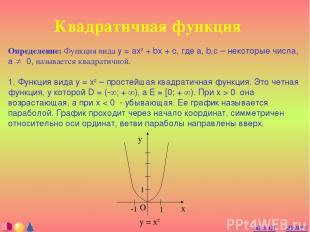 Квадратичная функция Определение: Функция вида y = ax2 + bx + c, где a, b,c – не