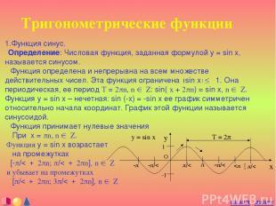 Тригонометрические функции 1.Функция синус. Определение: Числовая функция, задан