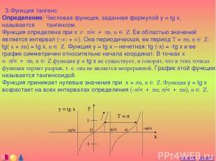 3.Функция тангенс. Определение: Числовая функция, заданная формулой y = tg x, на