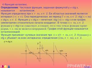 4.Функция котангенс. Определение: Числовая функция, заданная формулой y = ctg x,