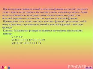 При построении графиков четной и нечетной функции достаточно построить только пр