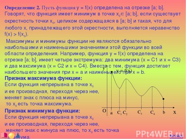 Определение 2. Пусть функция y = f(x) определена на отрезке [a; b]. Говорят, что функция имеет минимум в точке x0Î [a; b], если существует окрестность точки x0, целиком содержащаяся в [a; b] и такая, что для любого x, принадлежащего этой окрестности…