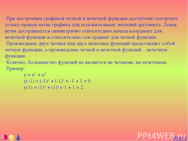 При построении графиков четной и нечетной функции достаточно построить только правую ветвь графика для положительных значений аргумента. Левая ветвь достраивается симметрично относительно начала координат для нечетной функции и относительно оси орди…