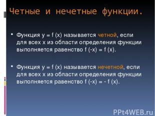 Четные и нечетные функции. Функция у = f (x) называется четной, если для всех х