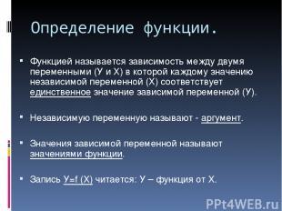Определение функции. Функцией называется зависимость между двумя переменными (У