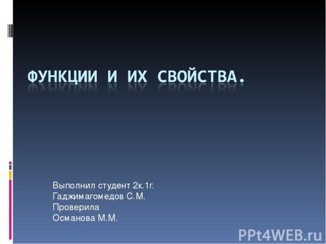 Выполнил студент 2к.1г. Гаджимагомедов С.М. Проверила Османова М.М.