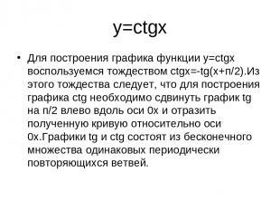 у=ctgx Для построения графика функции у=ctgx воспользуемся тождеством ctgx=-tg(x