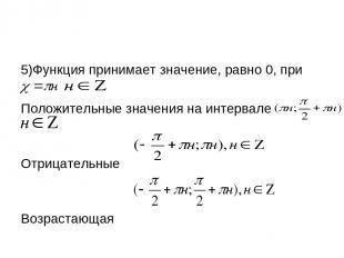 5)Функция принимает значение, равно 0, при Положительные значения на интервале О
