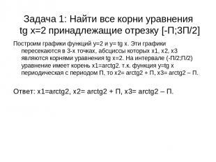 Задача 1: Найти все корни уравнения tg x=2 принадлежащие отрезку [-П;3П/2] Постр