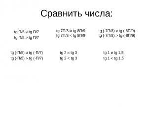 Сравнить числа: tg П/5 и tg П/7 tg П/5 > tg П/7 tg 7П/8 и tg 8П/9 tg 7П/8 < tg 8