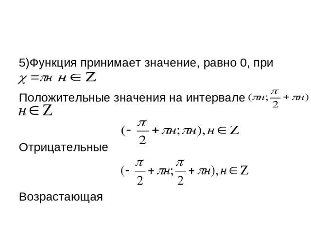 5)Функция принимает значение, равно 0, при Положительные значения на интервале Отрицательные Возрастающая
