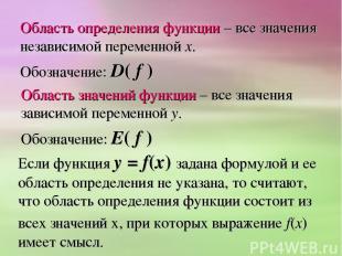Область определения функции – все значения независимой переменной х. Обозначение