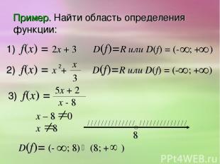 Пример. Найти область определения функции: 1) f(х) = 2х + 3 D(f)=R или D(f) = (-