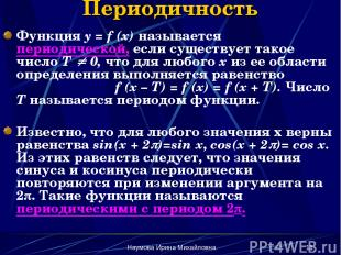 Наумова Ирина Михайловна * Периодичность Функция y = f (x) называется периодичес