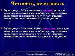 Наумова Ирина Михайловна * Четность, нечетность Функция y = f (x) называется чет