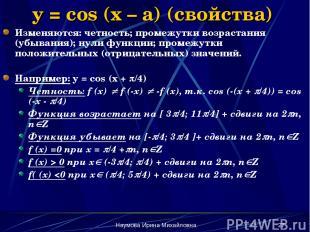 Наумова Ирина Михайловна * y = cos (x – a) (свойства) Изменяются: четность; пром