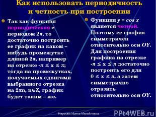 Наумова Ирина Михайловна * Как использовать периодичность и четность при построе