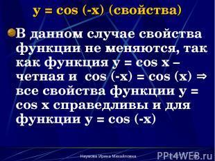 Наумова Ирина Михайловна * y = cos (-x) (свойства) В данном случае свойства функ