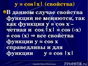 Наумова Ирина Михайловна * y = cos|x| (свойства) В данном случае свойства функци