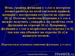 Наумова Ирина Михайловна * Итак, график функции y = cos x построен геометрически
