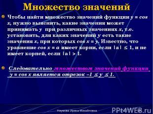 Наумова Ирина Михайловна * Множество значений Чтобы найти множество значений фун