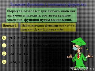Задание функции с помощью формулы. Формула позволяет для любого значения аргумен