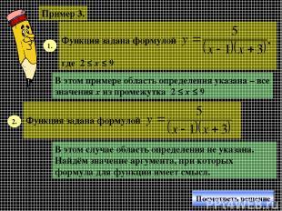 Пример 3. 1. В этом примере область определения указана – все значения х из пром
