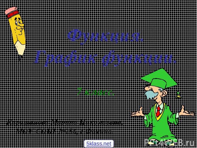 Функция. График функции. 7 класс. Каратанова Марина Николаевна, МОУ СОШ №256, г.Фокино. 5klass.net