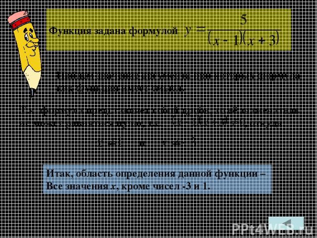 Найдём значение аргумента при которых формула как функция имеет смысл. Т.к. формула представляет собой дробь, то её знаменатель не может равняться нулю, т.е. , откуда и Итак, область определения данной функции – Все значения х, кроме чисел -3 и 1.