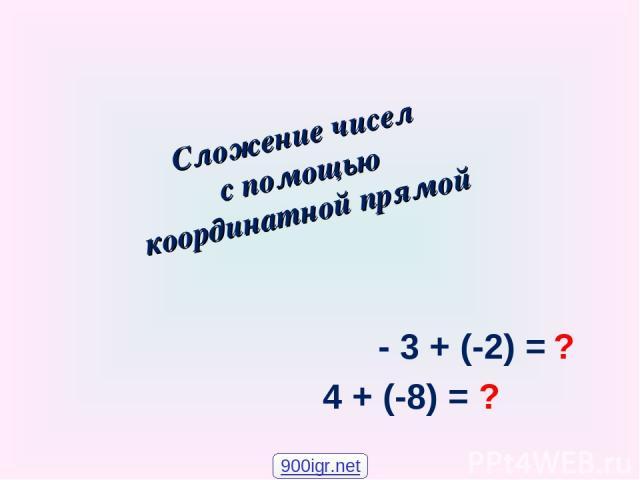- 3 + (-2) = ? 4 + (-8) = ? 900igr.net