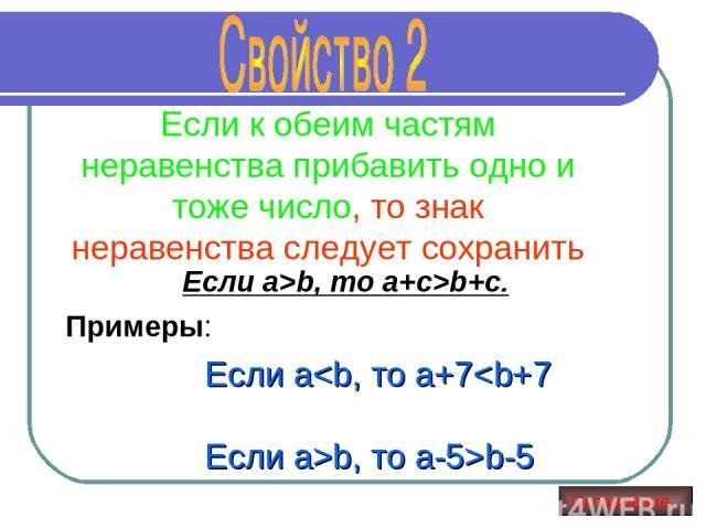 Если к обеим частям неравенства прибавить одно и тоже число, то знак неравенства следует сохранить Если a>b, то a+c>b+c. Примеры: Если ab-5 Оглавление
