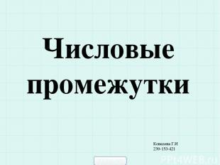Числовые промежутки Ковалева Г.И 239-153-421 900igr.net