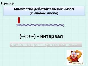 Множество действительных чисел (х -любое число) (-∞;+∞) - интервал Числовой пром