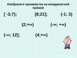Изобразите промежутки на координатной прямой [ -3;7); [8;21]; (-1; 3) (2;+∞) (-∞